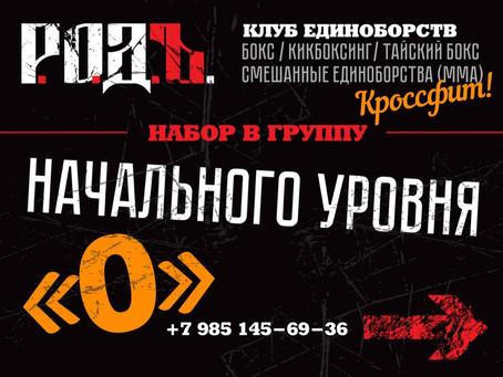 """С 1 декабря начинаются тренировки для новичков с """"Нулевым"""" уровнем подготовки!"""