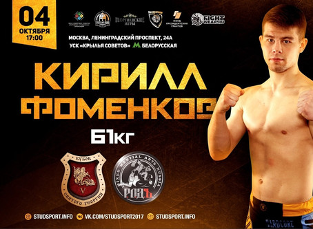 Кирилл Фоменков на Кубке Святого Георгия!