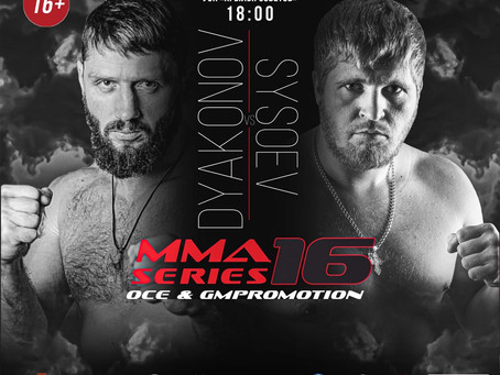 Михаил Сысоев vs. Сергей Дьяконов на «MMA Series 16»