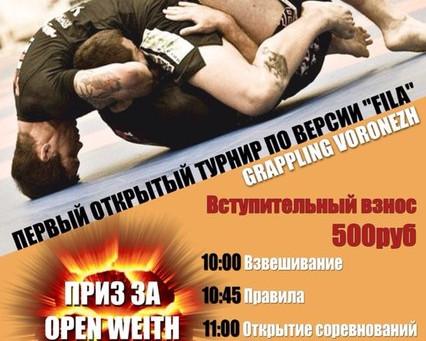 6 сентября состоится Первый Турнир по Грэпплингу в Воронеже!