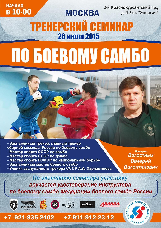 Seminar_Moskva_2.jpg