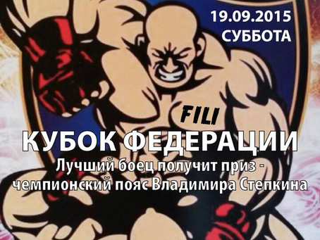 Открытый турнир по панкратиону   «Кубок Федерации» (Москва, 19 сентября 2015 года)