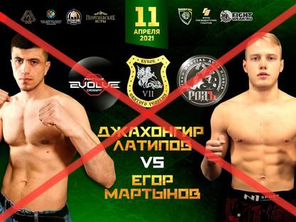 Бой Егора Мартынова на Кубке Святого Георгия отменен