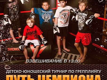 Открытый турнир по грепплингу среди детей и юношей «Путь Чемпиона» (21 ноября 2015 года, Москва)