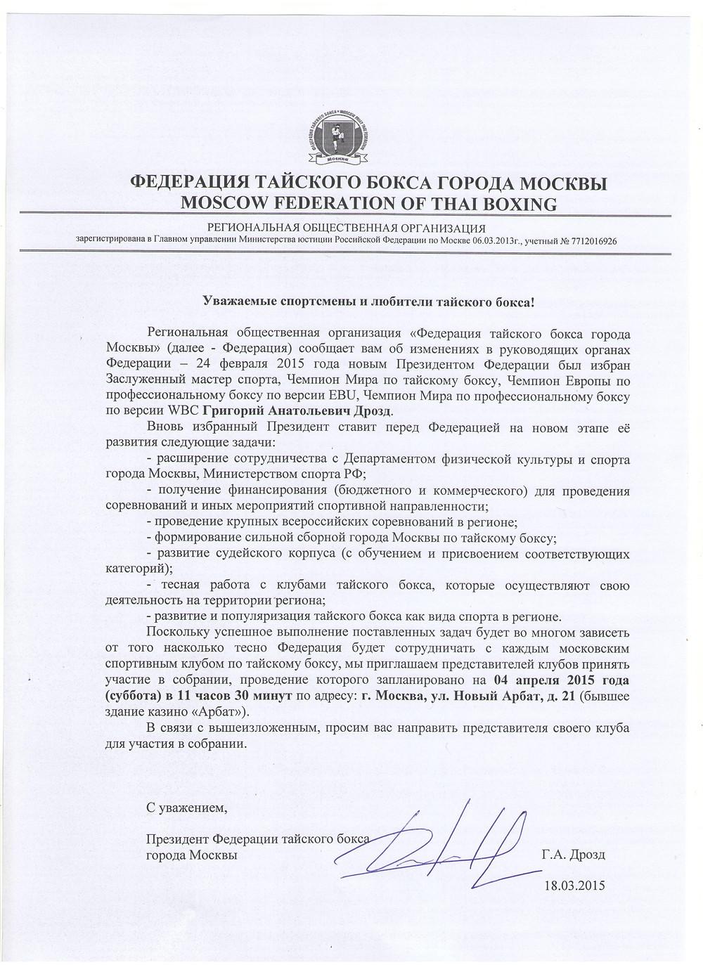 Письмо-приглашение.JPG