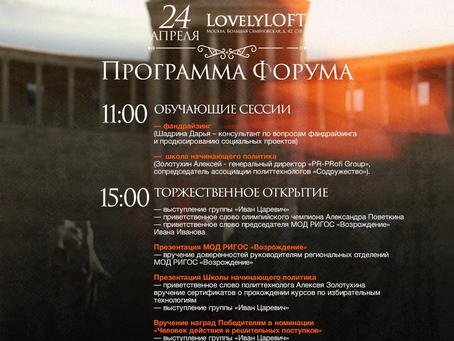 Программа Форума «Возрождение»