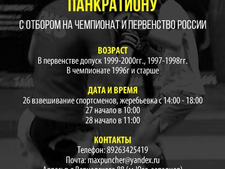 26 - 28 февраля - Чемпионат и первенство г.Москвы по панкратиону!