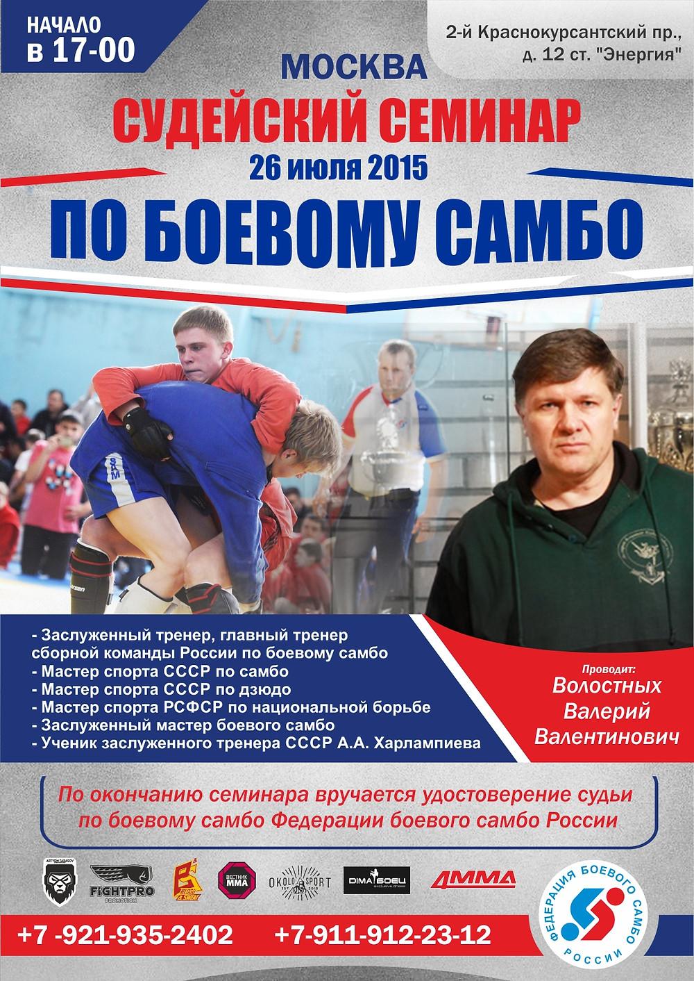 Seminar_Moskva_1.jpg