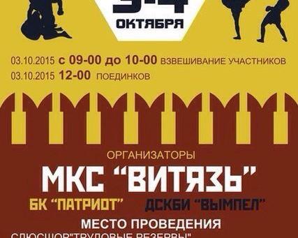 III-й традиционный турнир «Открытый ринг» по правилам смешанных единоборств (ММА) и кикбоксинга.(Мо