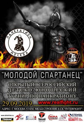 Спартанец москва клуб ночные диско клубы все