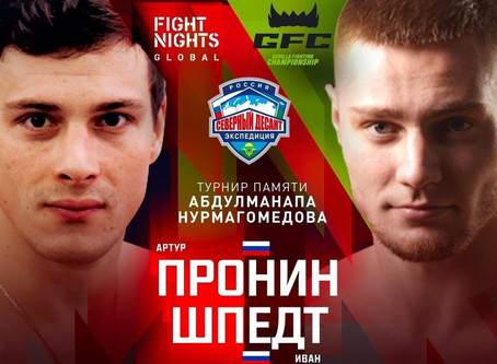 Артур Пронин vs. Иван Шпедт сойдутся в бою 9 сентября!