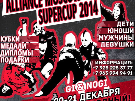 20-21 декабря 2014 г в Москве пройдет большой открытый турнир по ГРЭППЛИНГУ GI&NOGI среди Детей, Юно