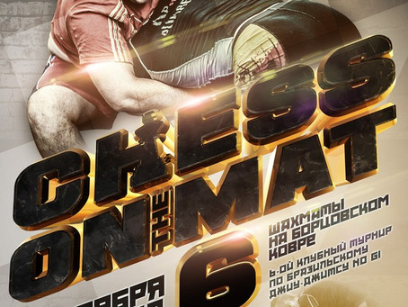 "6 турнир по грепплингу «Сhess on the Mat-6» или ""Шахматы на ковре-6"" на призы клуба боев смешанного"