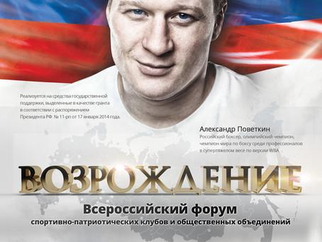 Александр Поветкин проведет мастер-класс для российской молодежи