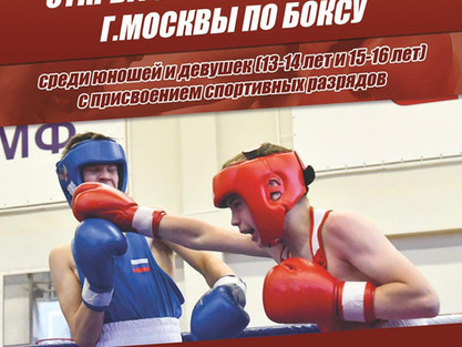 Открытое первенство СЗАО Москвы по боксу