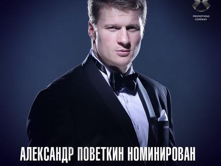 Александр Поветкин номинирован на звание «Спортсмен года» по версии GQ