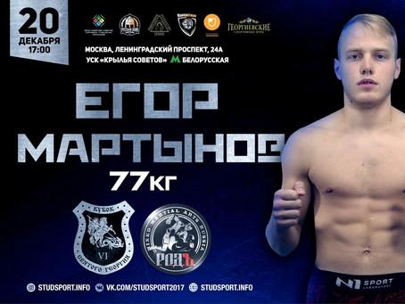 Наш боец Егор Мартынов - участник «Кубка святого Георгия»