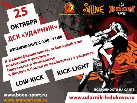 II-й квалификационный, отборочный  этап подготовки к участию в Первенстве и Чемпионате г. Москвы и Р