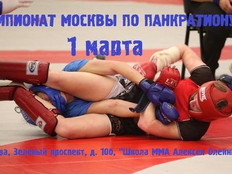 1-й Чемпионат Москвы по панкратиону UWW (FILA) среди мужчин и женщин (1 марта 2015 года, Москва)