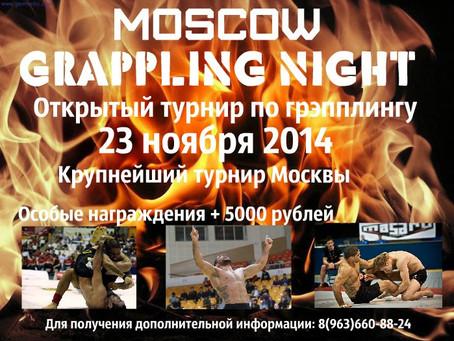 """Открытый турнир по грэпплингу """"Moscow Grappling Night"""""""