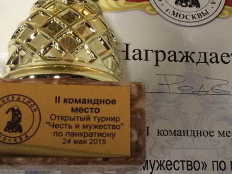"""Команда клуба """"Р.О.Д.Ъ."""" удачно выступила на прошедшем турнире по панкратиону """"Честь"""