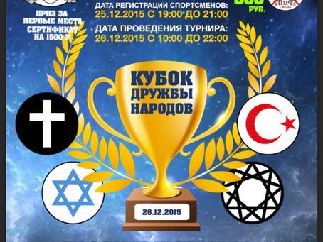 Открытый турнир по панкратиону   «КУБОК ДРУЖБЫ НАРОДОВ» (16-17, 18+ лет, до 1 разряда включительно)