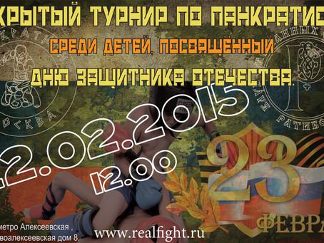 Открытый турнир по панкратиону среди детей, посвященного Дню Защитника Отечества (22 февраля 2015 го