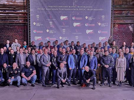 24 апреля 2021 года в Москве прошёл Общероссийский Форум «Возрождение — 2021»