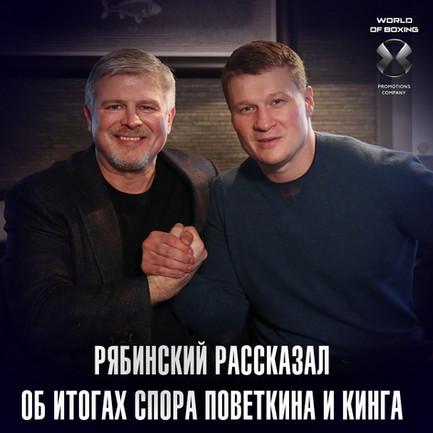 Рябинский разрешил спор с Доном Кингом