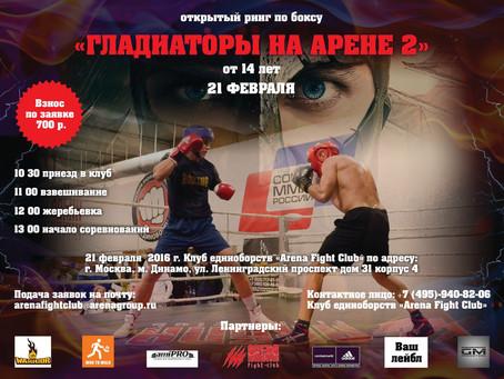 21 февраля 2016г. состоится турнир по боксу  «Gladiators in the Arena 2»                           в