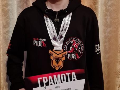 Наш юный спортсмен Даниил Афонин завоевал бронзу Чемпионата Москвы по Панкратиону