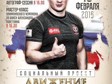 19 февраля 2016 года в Москве состоится мастер-класс по боксу Олимпийского чемпиона, обладателя сере