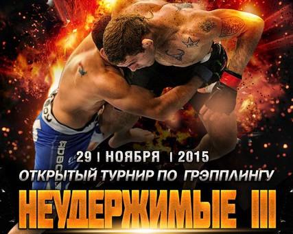 """Открытый турнир по грепплингу """"Неудержимые"""" (Москва, 29 ноября 2015 года)"""