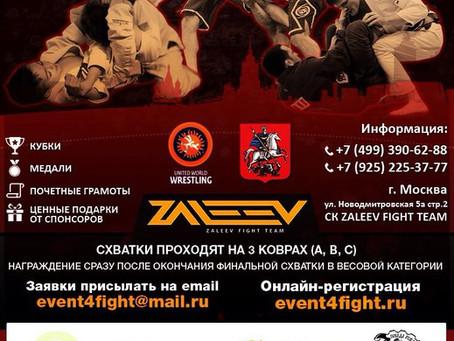Официальный открытый турнир по грепплингу UWW GI & NOGI  дети / юноши / юниоры / взрослые  &quot