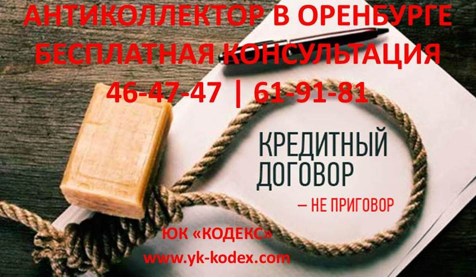 антиколлектор Оренбург, кредитный юрист