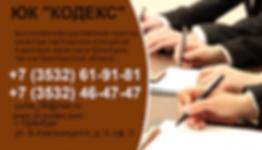 юридическое обслуживание организаций оренбург, юридическая помощь юр лицам в Оренбурге