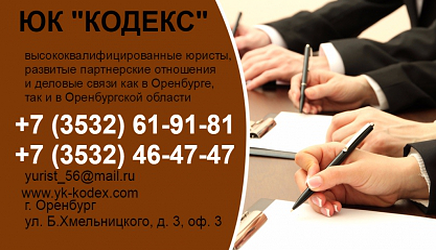 юристы оренбург, юк кодекс