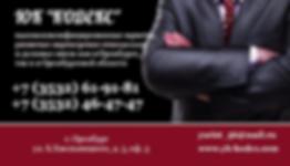 юристы оренбург, юридическая компания кодекс оренбург, лучшие юристы