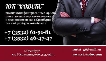 юридическое сопровождение бизнеса и компании в оренбурге, корпоративный юрист