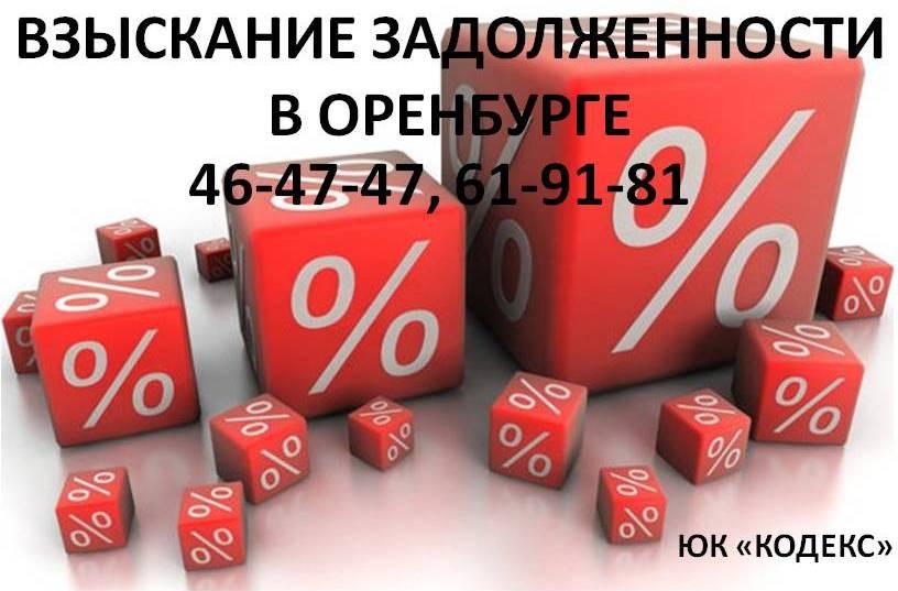 юристы в оренбурге, взыскание задолженности