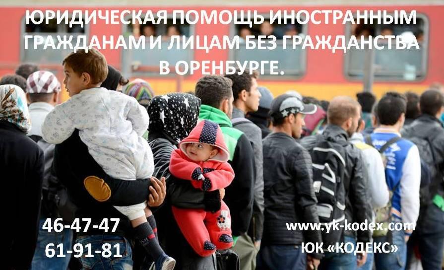 юристы оренбург, юк кодекс, помощь иностранным гражданам