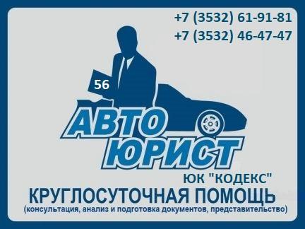 автоюрист в Оренбурге