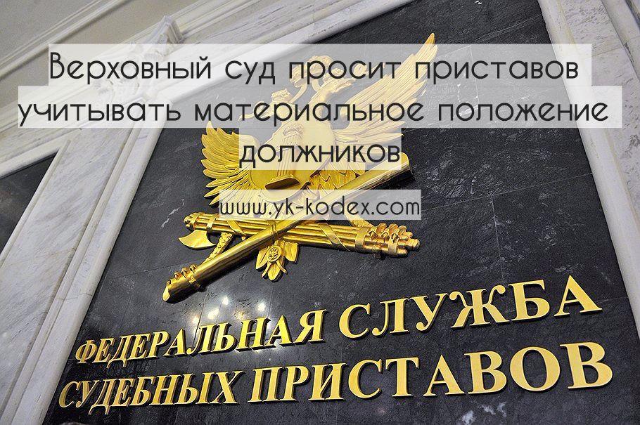 юристы оренбург, юк кодекс, защита должников