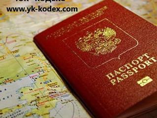 Оформление загранпаспорта для россиян станет проще