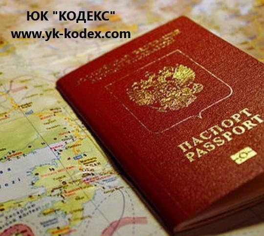 загранпаспорт, юристы оренбург