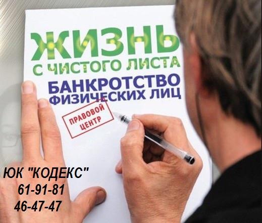 юристы оренбург, банкротство физ лиц оренбург, юк кодекс оренбург