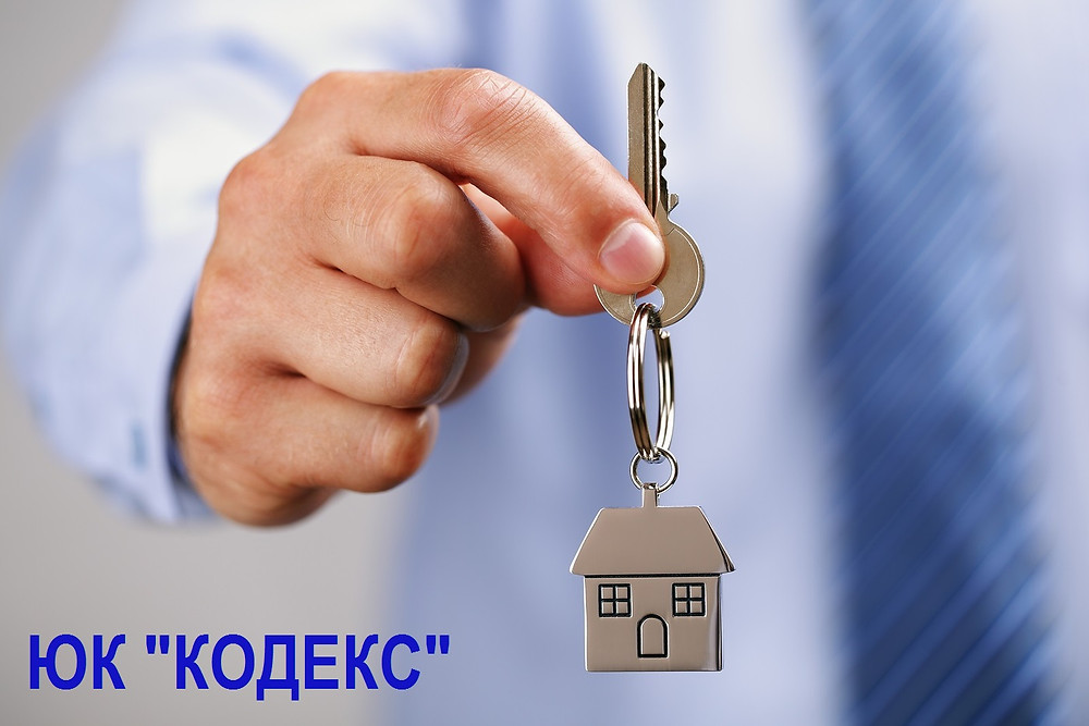 юристы оренбург, приватизация жилья оренбург, юк кодекс оренбург
