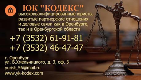 юристы оренбург, юк кодекс оренбург, лучшие юристы оренбург