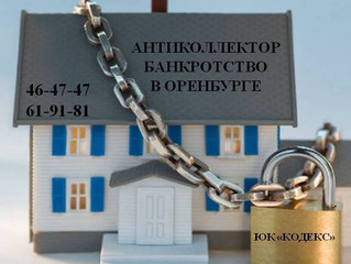 Суды смогут обращать взыскание на единственное жилье должника