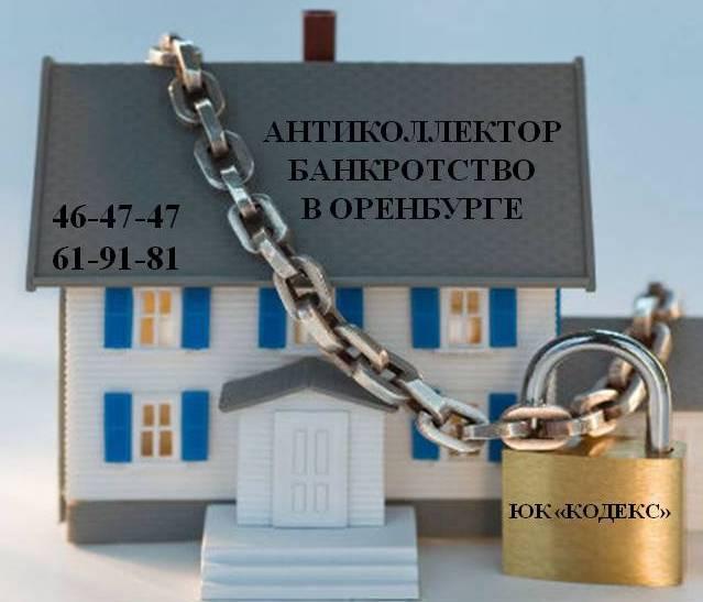 антиколлектор оренбург, банкротство оренбург, юристы оренбург, юк кодекс оренбург